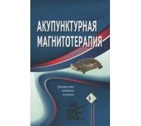 Книга «Акупунктурная магнитотерапия» Гончарук К.В.